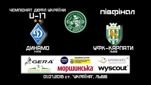 Динамо Киев U-17 - УФК-Карпаты U-17 - 4:0. Видео матча