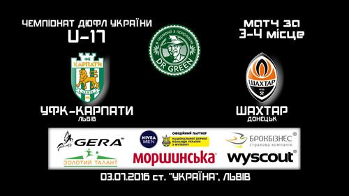 УФК-Карпаты U-17 - Шахтер U-17 - 1:3. Видео матча