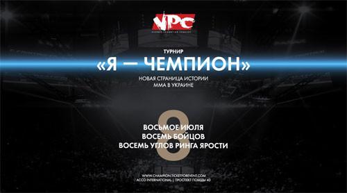 В Украину приходит ММА-шоу мирового уровня «Я – чемпион»