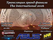 Первый пабстомп The International 6 анонсирован в Одессе