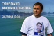 Звезды Динамо 90-х сыграют в матче-памяти Белькевича
