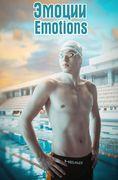 30 дней плавания с Андреем Говоровым. День 29