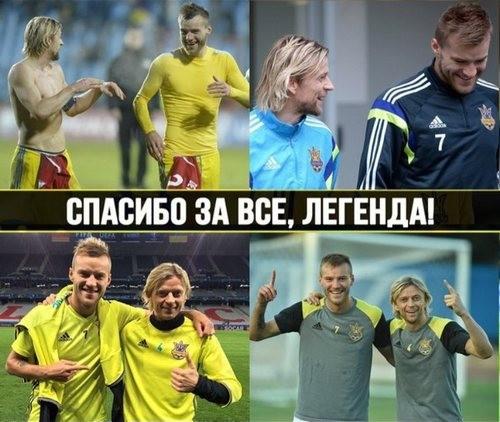 Ярмоленко – Тимощуку: «Легенда, спасибо за все!»