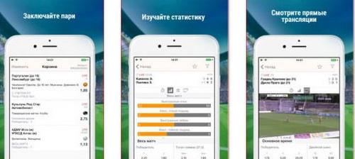 Приложение для айфона ставки на спорт прогноз ставок на волейбол сегодня