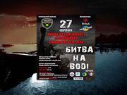 Кубок Независимости-2016. LIVE с 21:00