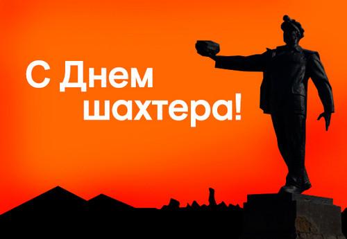 Ринат АХМЕТОВ: «День шахтера – это всеобщий, всенародный праздник»