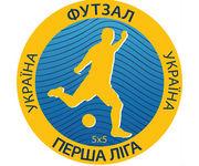 Формат Первой футзальной лиги будет рассмотрен 15 сентября