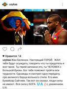 Александр УСИК: «Беленюк - настоящий герой!»