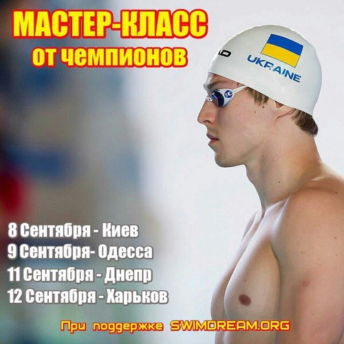 Плавание. Мастер-класс от чемпионов