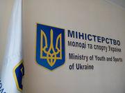 Украинские олимпийцы просят сохранить Министерство спорта