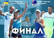 Украина проиграла финал Кубка Хопмана