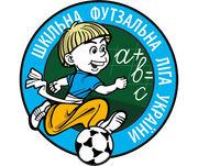 АФУ розробила офіційне лого Шкільної футзальної ліги України