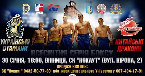 Украинские атаманы начинают новый сезон WSB. Анонс