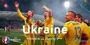 Авиатуры на матч Германия - Украина от 290 евро!