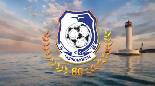 Черноморцу - 80 лет!