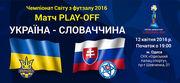 Отбор ЧМ-2016: Украина – Словакия. Началась аккредитация СМИ