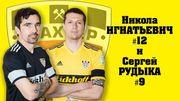 Сергей Рудыка подписал контракт с солигорским Шахтером