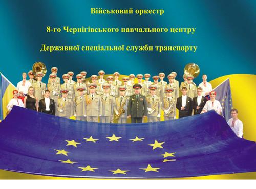На матче Динамо - Олимпик будет играть военный оркестр