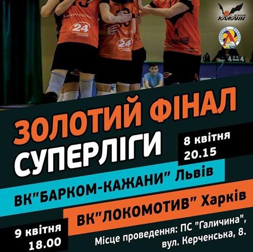 Барком-Кажаны — Локомотив Харьков. Видеотрансляция LIVE с 18:00