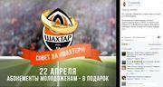 Фото Шахтер необычно напомнил об истории с переносом даты матча с Динамо