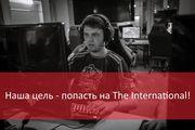 Empire.KingR: «Наша цель - попасть на The International»