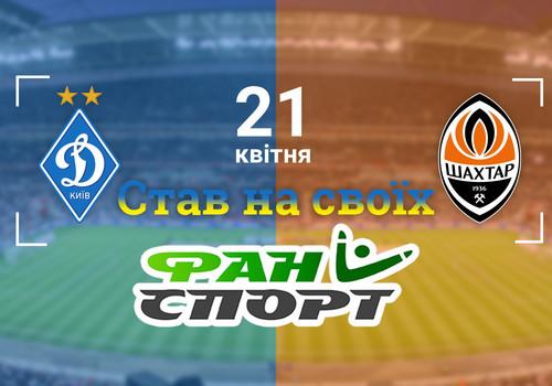 Самый долгожданный матч года: Динамо против Шахтера