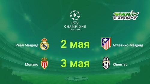 Полуфинал Лиги чемпионов: оценка от экспертов Фан Спорт