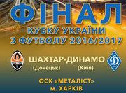 Фінал Кубку покажуть на телеканалі Україна та в HD якості на ТК Футбол