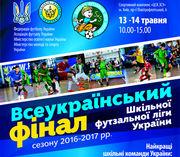 Шкільна футзальна ліга: у Всеукраїнському фіналі зіграють 16 команд