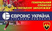 Металург знайшов нового спонсора і повертається на Славутич-Арену