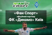 Фан Спорт став офіційним партнером ФК Динамо Київ
