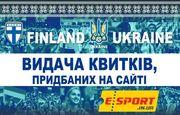 Фінляндія – Україна: усі квитки продані