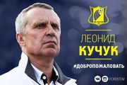 ОФИЦИАЛЬНО: Кучук возглавил Ростов