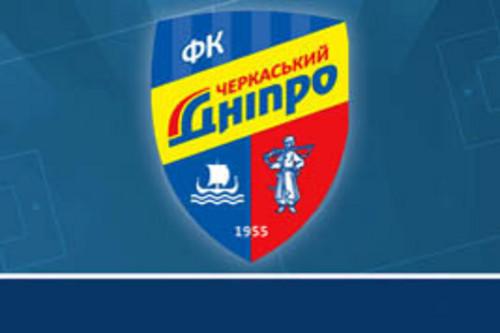 Во Второй лиге не будет играть Черкасский Днепр-2