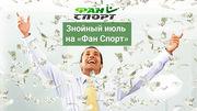 Козырные среды, автографы Динамо и битвы коэффициентов от ФанСпорт