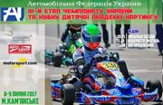 Третий этап чемпионата Украины по картингу. ВИДЕО LIVE