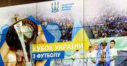 Стал известен состав пар второго раунда Кубка Украины
