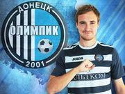Лухтанов подписал контракт с Олимпиком