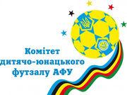 АФУ вперше проведе чемпіонат Дитячо-юнацької футзальної Екстра-ліги