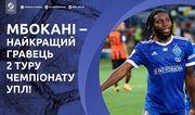 Мбокани признан лучшим игроком второго тура украинской Премьер-лиги