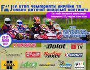 Фото Анонс IV етапу чемпіонату України та Кубку Дитячої Академії з картингу