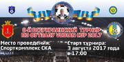 8-й Всеукраинский турнир Кубок Водяна откроют Титан-Заря и АРПИ