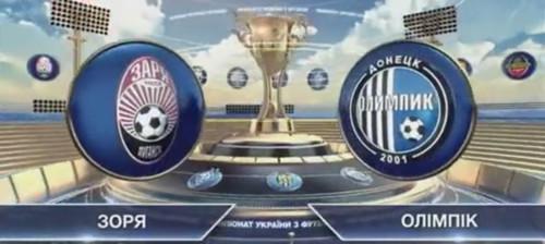 Заря — Олимпик — 0:2. Видеообзор матча