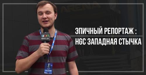 Репортаж с HGC: Западная Стычка