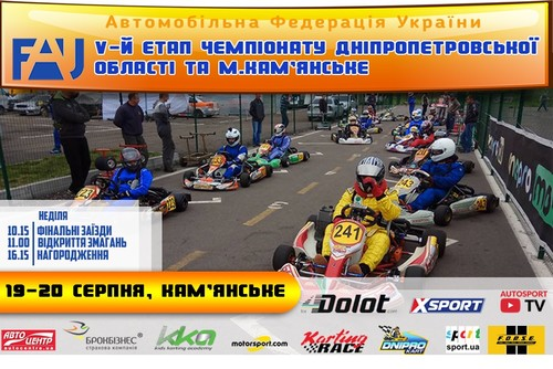 Анонс V етапу чемпіонату з картингу Дніпропетровщіни і Кам'янського