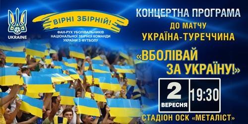 «Вболіваємо за Україну» - концерт перед матчем Україна – Туреччина