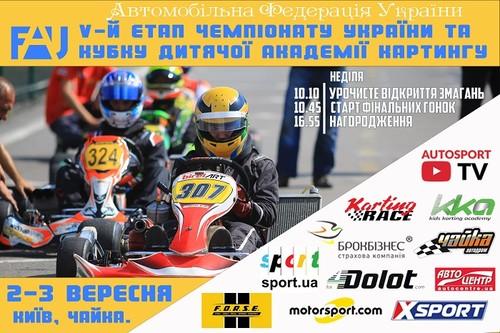 Київська Чайка зустрічає картингістів з усієї Країни