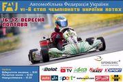 Фото VI-й етап Чемпіонату України Rotax Challenge 2017