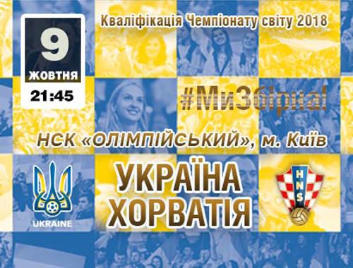Квитки на матч Україна – Хорватія вже у касах