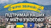 Косово — Україна. Вірні збірній вирушили до Албанії
